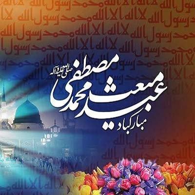 عید سعید مبعث پیامبر اکرم (ص) مبارک باد