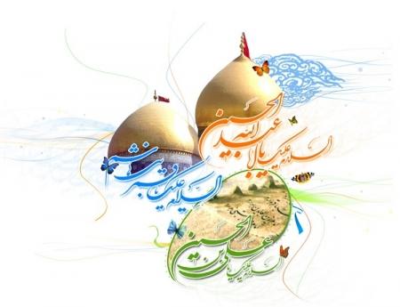 میلاد باسعادت امام حسین(ع)، حضرت ابوالفضل (ع) و امام سجاد (ع) مبارک باد