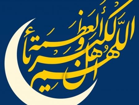 عید سعید فطر میارک باد