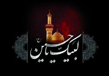ایام عزاداری آقا اباعبدالله الحسین (ع) تسلیت باد
